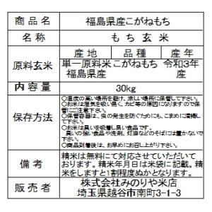 送料無料! もち米福島県産こがねもち 玄米30kg うまい米 米専門 みのりや|minoriya777|04