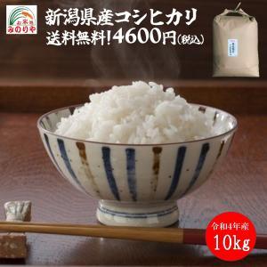 新米30年産 新潟県産コシヒカリ10kg  うまい米 米専門 みのりや(玄米)ポイント消化 送料無料|minoriya777