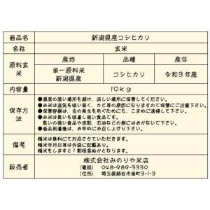 30年産 新潟県産コシヒカリ10kg  うまい米 米専門 みのりや(玄米)ポイント消化 送料無料|minoriya777|02