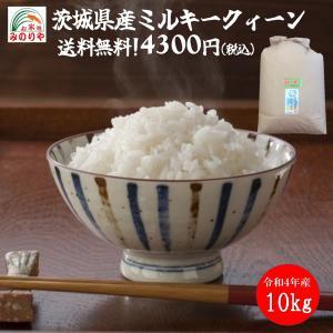 新米30年産  茨城県産ミルキークイーン10kg   うまい米 米専門 みのりや(玄米)|minoriya777