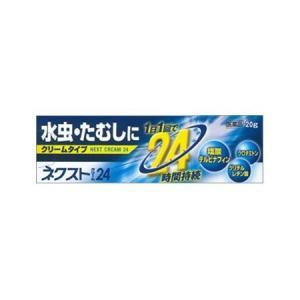 送料無料【指定第2類医薬品】 ネクスト クリーム24 20g 【みずむし、いんきんたむし、ぜにたむし...