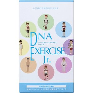 DNA EXERCISE Jr. エクササイズ・ジュニア  ...