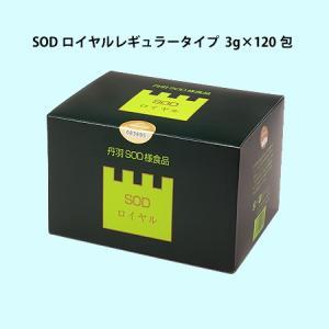 「SOD-IST SODロイヤル 3g×120包」は、胚芽・大豆・米ぬか・ハトムギ・小麦・ゴマ・柚子...