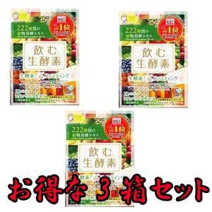 お得な3箱セット!222種類の野菜・果物・野草を熟成抽出☆彡