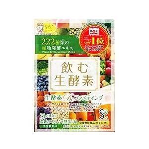 222種類の野菜・果物・野草を熟成抽出☆彡