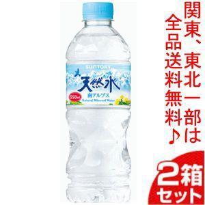 サントリー 天然水 南アルプス ペットボトル 550ml 2...