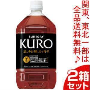 サントリー 黒烏龍茶(特定保健用食品) ペットボトル 1.0...