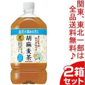 サントリー 胡麻麦茶(特定保健用食品) ペットボトル 1.05L 12個入2箱セット「24個の倍数にてご注文ください」 まとめ買い 大量 ギフト 箱買い 激安