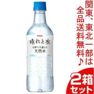 キリン 晴れと水 ペット 550ml 24個入2箱セット「4...