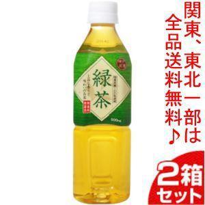 富永貿易 神戸茶房 緑茶 ペットボトル 500ml 24個入2箱セット「48個の倍数でご注文ください」 まとめ買い 大量 ギフト お中元 箱買い 激安