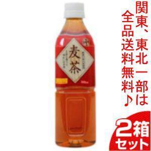 富永貿易 神戸茶房 麦茶 ペットボトル 500ml 24個入2箱セット「48個の倍数でご注文ください」 まとめ買い 大量 ギフト 箱買い 激安|minoru-wholesale