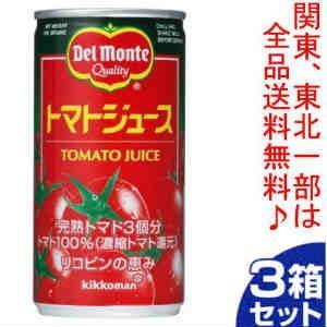 デルモンテ トマトジュース 缶 190g 30個入3箱セット「90個の倍数にてご注文ください」 まとめ買い 大量 ギフト 箱買い 激安|minoru-wholesale