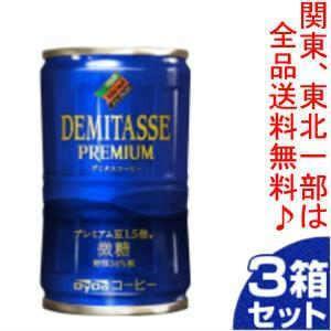 ダイドー ブレンド デミタスコーヒー微糖 缶 1...の商品画像