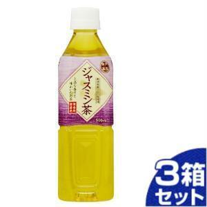 (法人お届け限定) 富永貿易 神戸茶房 ジャスミン茶 ペットボトル 500ml 24個入3箱セット「72個の倍数にてご注文ください」