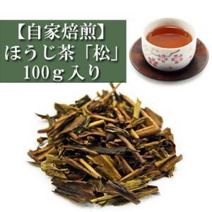 ほうじ茶 自家焙煎 「松」 100g入り 緑茶 日本茶 お茶