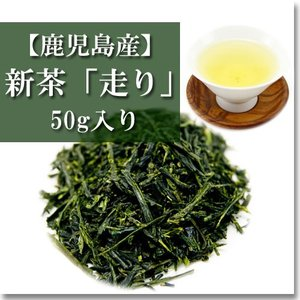 4月初旬から5月初旬にかけて、その年初めて生産されるお茶のことです。例年鹿児島県からお茶摘みが始まり...