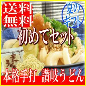 讃岐手打うどん  いっぺんたべまーセット 無添加8食分(太麺4玉細麺4玉)送料無料|minoseimen