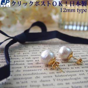 ハンドメイド 1粒 コットンパール ピアス 12mm JCPA-03|minotofu