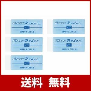 シード 消しゴム クリアレーダー 透明 100 EP-CL100 5個組み