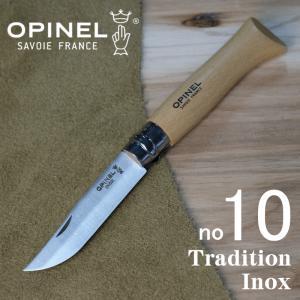 OPINEL(オピネル) ナイフ no10 ステンレス