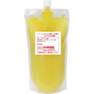 ミントハウス メキシコ産ライム果汁1kg ストレート100%果汁 非・濃縮還元 香料・保存料不使用|minthouse
