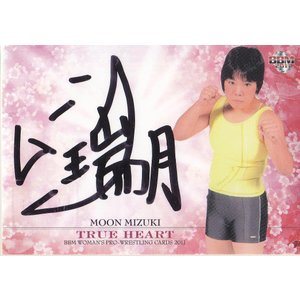 11BBM TRUE HEART ムーン瑞月 直筆サインカード 93枚限定|mintkashii