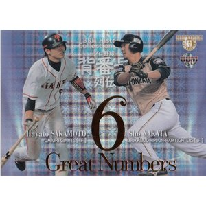 12BBM ヒスコレ背番号列伝 坂本勇人 中田翔 Great Numbers 200枚限定|mintkashii