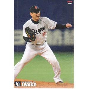 14カルビープロ野球チップス第1弾  #067 岩瀬仁紀 mintkashii