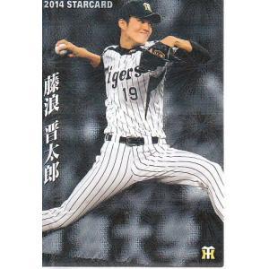 14カルビープロ野球チップス第1弾  スターカード S-16 藤浪晋太郎 mintkashii