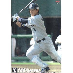 14カルビープロ野球チップス第2弾 #151 高橋周平 mintkashii