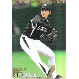 14カルビープロ野球チップス第2弾 開幕投手 OP-8 能見篤史 mintkashii