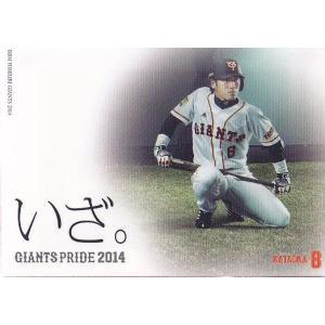 14BBM 読売ジャイアンツ G103 片岡治大