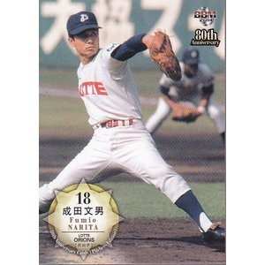 14BBM プロ野球80周年投手編 #31 成田文男|mintkashii