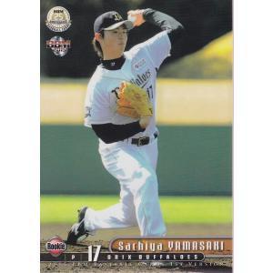 15BBM ベースボールカード 1stバージョン #046 山崎福也