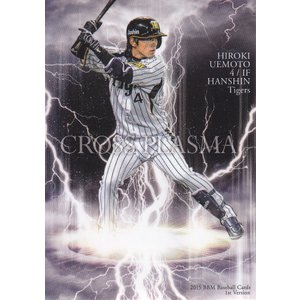 15BBM ベースボールカード 1stバージョン CROSS PLASMA CP24 上本博紀|mintkashii