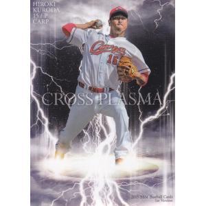 15BBM ベースボールカード 1stバージョン CROSS PLASMA CP26 黒田博樹|mintkashii