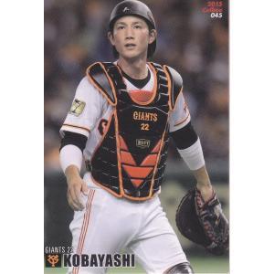 15カルビープロ野球チップス第1弾 #45 小林誠司 mintkashii