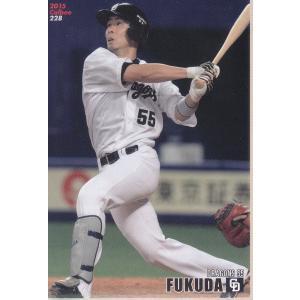15カルビープロ野球チップス第3弾 #228 福田永将(中日) mintkashii