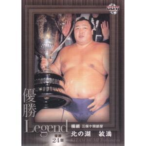 15BBM大相撲カード #84 優勝LEGENDカード 北の湖(24回) mintkashii