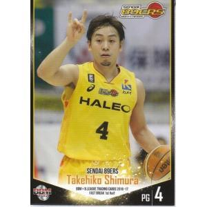 16-17 B.LEAGUE FAST BREAK 1st Half #009 志村雄彦 mintkashii