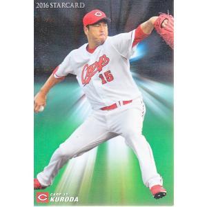16カルビープロ野球チップス第1弾 スターカードS-20 黒田博樹 mintkashii