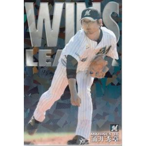 16カルビープロ野球チップス第2弾 ネット限定 チーム最多勝カード WL-03 涌井秀章 mintkashii