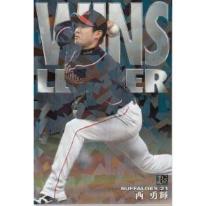 16カルビープロ野球チップス第2弾 ネット限定 チーム最多勝カード WL-05 西勇輝 mintkashii