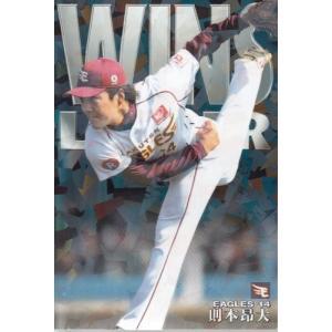 16カルビープロ野球チップス第2弾 ネット限定 チーム最多勝カード WL-06 則本昴大 mintkashii