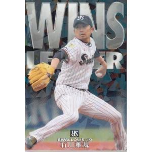 16カルビープロ野球チップス第2弾 ネット限定 チーム最多勝カード WL-07 石川雅規 mintkashii