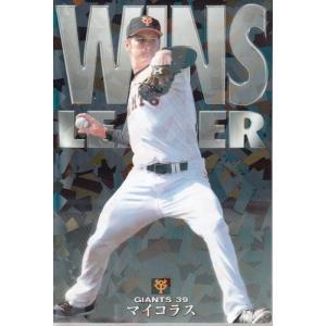 16カルビープロ野球チップス第2弾 ネット限定 チーム最多勝カード WL-08 マイコラス mintkashii