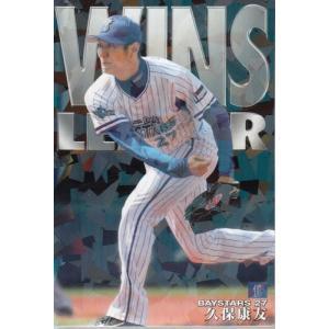 16カルビープロ野球チップス第2弾 ネット限定 チーム最多勝カード WL-12 久保康友 mintkashii
