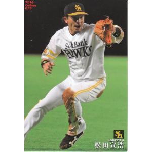 16カルビープロ野球チップス第2弾 #73 松田宣浩(ソフトバンク) mintkashii