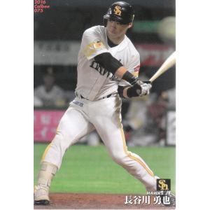 16カルビープロ野球チップス第2弾 #75 長谷川勇也(ソフトバンク) mintkashii