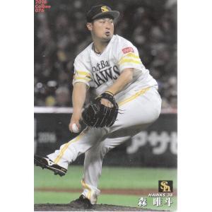16カルビープロ野球チップス第2弾 #76 森唯斗(ソフトバンク) mintkashii